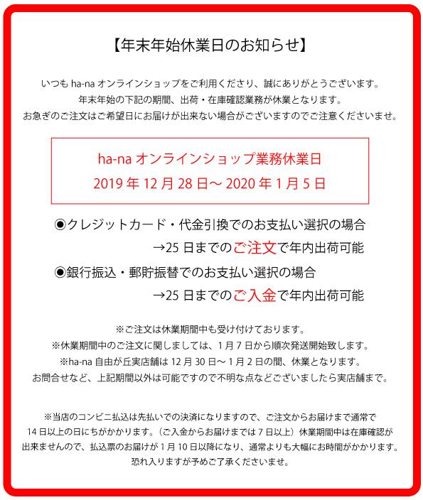 2019年休業日.jpg